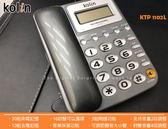 【歌林 Kolin】KTP-1102L 鐵灰&銀色 可免持撥號 重撥 保留等功能 傳統市室內電話家用電話有線電話
