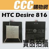 HTC Desire 816 電池 內置電池 B0P9C100 手機鋰電池 D816w t/v/u/v