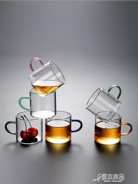 泡茶杯 帶把手柄酒杯透明彩色小號泡茶杯客廳【618特惠】