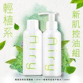 Airy 輕植系 新肌控油組【新高橋藥妝】潔顏蜜+控油平衡水
