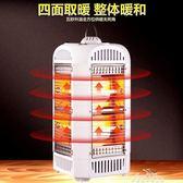 220V四面電熱扇鳥籠烤火爐小太陽取暖器家用節能省電暖爐五面型烤火器『夢娜麗莎精品館』igo