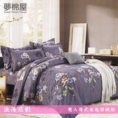 活性印染5尺雙人薄式床包涼被組-浪漫花影-夢棉屋