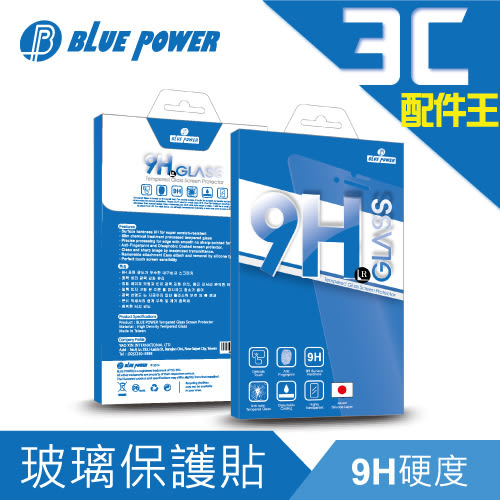 BLUE POWER SAMSUNG Note 8 9H鋼化玻璃保護貼 0.33mm 亮面 另售其他型號