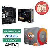 【兩品大禮包】AMD R7-3700X + 華碩 TUF GAMING B550M-PLUS 主機板