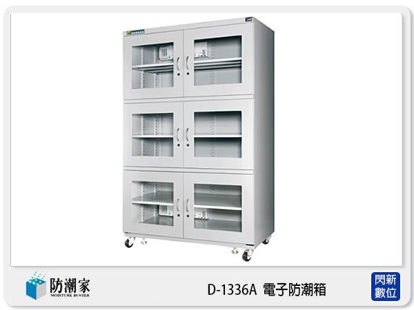 【分期零利率,免運費】防潮家 D-1336A 旗艦系列 電子防潮箱 1336L (D1336A,台灣製,五年保)