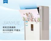 空調擋風板 式板櫃機擋板防冷氣直吹立式出風口遮風品牌通用立櫃JD雙十二 免運