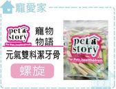 ☆寵愛家☆寵物物語Petstory鳳梨酵素螺旋潔牙骨520g