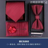 領帶男5件套酒紅領帶男正裝商務休閒韓版結婚新郎領結方巾領帶夾 衣間迷你屋