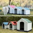 狗窩狗房子戶外保暖防雨大中小型犬寵物塑料...