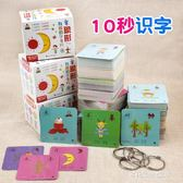 兒童卡片書識字卡片0-3-6歲學齡前兒童全腦記憶帶拼音2幼兒基礎認字卡直映趣味看多莉絲旗艦店