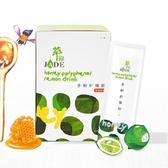 【萃綠檸檬】美的計畫養系列 萃綠檸檬多酚䊹檬飲 蜂蜜檸檬口味(30入)