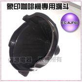 【信源】全新〞象印咖啡機專用漏斗~適用型號:EC-AJF60 《BG273806A-TA 》*免運費*