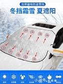 汽車雪擋遮雪冬季擋防凍罩前擋風玻璃罩防雪布防霜前檔SUV轎車罩秒殺價 【全館免運】