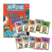 《未來少年》1年12期 + 烏龍院典藏版四格漫畫(全10書)
