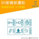 華為HUAWEI Mate9 玻璃螢幕保護貼