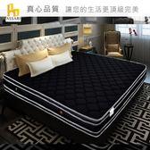 ASSARI-鑽黑路易士四線乳膠獨立筒床墊(單大3.5尺)