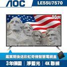★送智慧電視盒★美國AOC 55吋4K ...