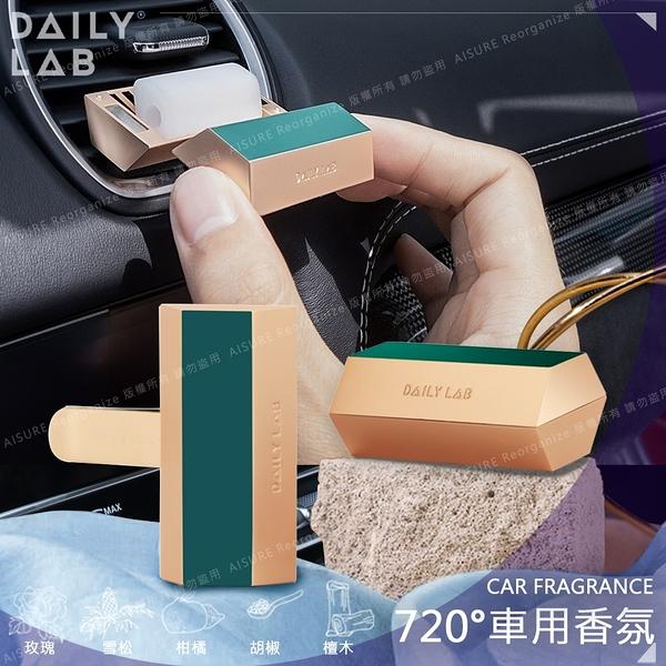 DAILY LAB 車用720°香氛小金磚-墨綠 -苦橙掛雪松