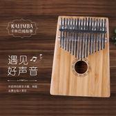 卡林巴琴初學者單板拇指琴17音女生樂器學生手指鋼琴卡祖笛電箱琴 格蘭小舖