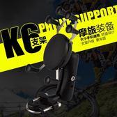 【雙11】電動摩托車用手機架山地車自行車踏板車機車導航支架充電防震通用免300