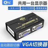 VGA切換器2進1出 轉換器高清顯示器二進一出 視頻共用器 CKL-21A 享購