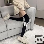 長筒襪子女過膝條紋襪可愛中筒襪秋冬【左岸男裝】