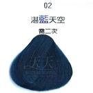 【挑染專用】彩靈EURO 彩色漂粉15g-02湛藍天空 [85839]