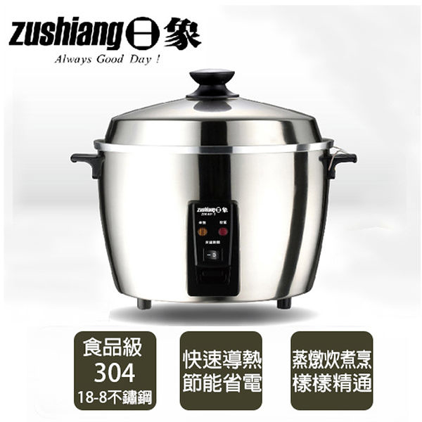 ZOR-8811S 【日象】10人份金鑽304不鏽鋼養生電鍋
