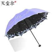 少女防曬傘三折疊黑膠防紫外線遮陽傘小清新晴雨兩用傘