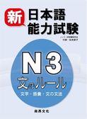 (二手書)新日本語能力試驗 N3文のルール(文字・語彙・文の文法)