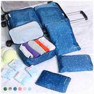 收納袋-新生活旅行收納盥洗包六件套-共6...