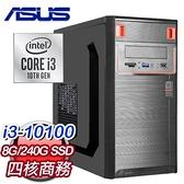 【南紡購物中心】華碩系列【小資十代1號機】i3-10100四核 文書電腦(8G/240G SSD)