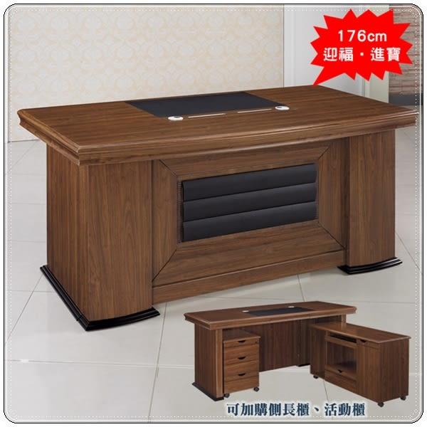 【水晶晶家具/傢俱首選】SB9257-1孔明柚木色5.8呎辦公桌~~可加購側櫃及活動櫃