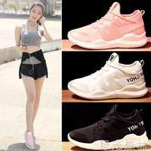 運動鞋 韓版跑步運動鞋女透氣百搭小白鞋學生網鞋休閒板鞋 綠光森林