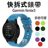 【妃凡】Fenix5/6/quatix5/Approach S60/MARQ 快拆式 錶帶 腕帶 forerunner935/945