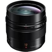 送UV保護鏡+防水即可拍 24期零利率 Panasonic LEICA DG SUMMILUX 12mm F1.4 ASPH. 台松公司貨