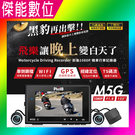 Philo 飛樂 M5G【贈128G記憶卡】TS碼流進化版 Wi-Fi 1080P GPS 測速提醒 雙鏡頭 機車行車紀錄器