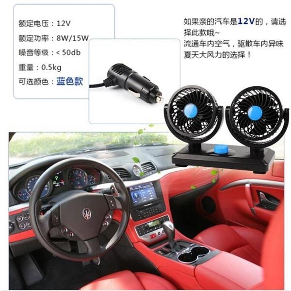 【快速出貨】車用雙頭夏季USB電風扇 車載風扇 汽車貨車便攜式迷你可調節