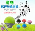 【清倉】創意 韓版萌可愛 蘑菇藍牙無線音響 手機車載支架 吸盤 藍牙迷你小音箱