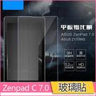 華碩 ASUS Zenpad C 7.0  鋼化 玻璃貼 Z170CG 高清 Z370CG 防爆  9H 手機保護貼 耐刮 防指紋│麥麥