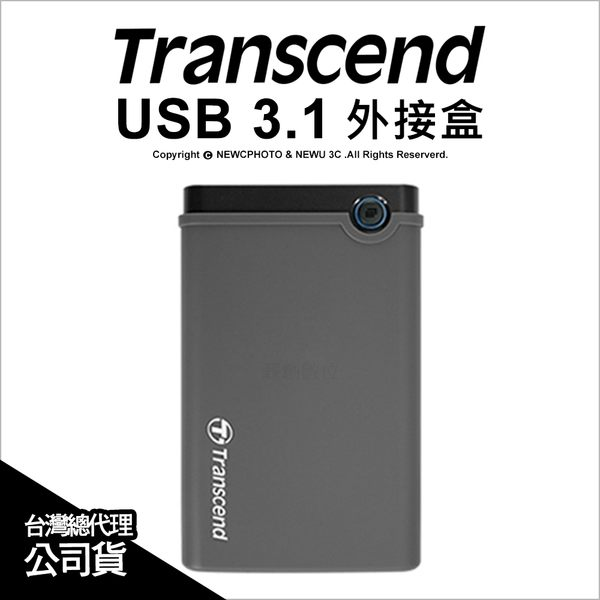Transcend 創見 StoreJet 25CK3 SSD/HDD升級套件組 外接式硬碟 單鍵備份 USB3.1★可刷卡★薪創數位