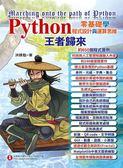 Python零基礎學程式設計與運算思維-王者歸來