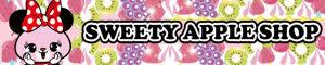 SweetyAppleShop 全店促銷活動