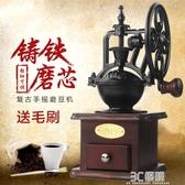 研磨機咖啡磨豆機 復古大搖輪手動家用磨粉機 鑄鐵匠 手搖咖啡豆研磨機 雙十二免運HM