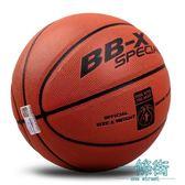 籃球7號真皮手感室外水泥地耐磨藍球