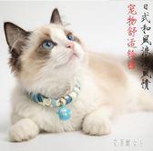貓鈴鐺貓項圈貓狗鈴鐺貓項鏈貓頸脖圈防跳蚤虱子鈴鐺寵物貓咪用品 xy5136【艾菲爾女王】