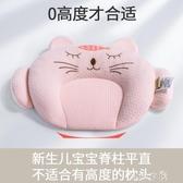 定型枕嬰兒枕頭 新生枕兒新生兒糾正防偏頭寶寶頭型矯正神器夏季快速出貨