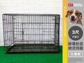 【空間特工】貓籠摺疊3尺。全新靜電粉體烤漆籠_寵物籠_易收納_狗籠_ 貓用寵物籠_三尺