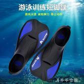 男女潛水浮潛蛙鞋游泳三寶長短腳蹼硅膠自由泳硅膠鴨蹼成人兒童 千千女鞋