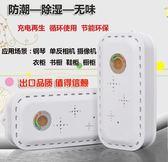 除濕機 小型迷你家用無線式除濕機衣柜除濕機吸濕儲物柜干燥器防潮除濕盒T